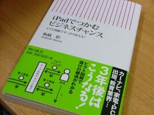 iPadでつかむビジネスチャンス 板橋悟著 朝日新書