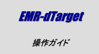 EMR-dTarget操作ガイドタイトル